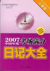 2007中国年度考场满分日记大全(小学生)