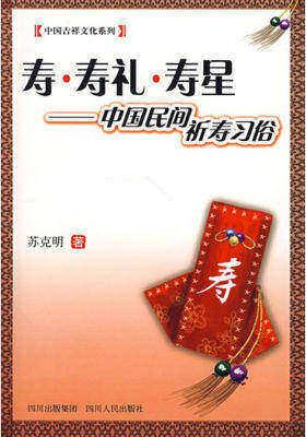 寿·寿礼·寿星:中国民间祈寿习俗(仅适用PC阅读)