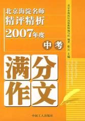 海淀名师精评精析:2007年度中考满分作文
