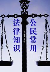 公民常用法律知识(时尚生活指南)