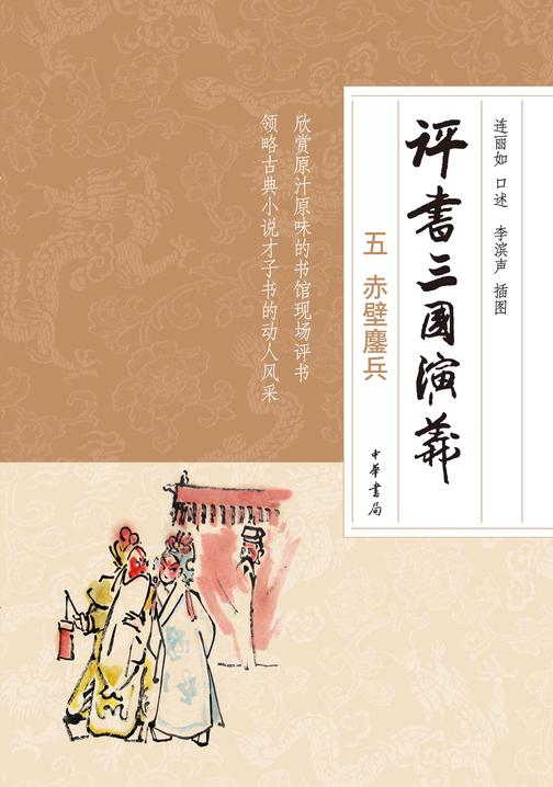 评书三国演义五赤壁鏖兵