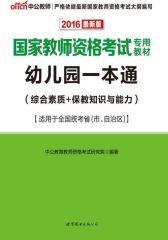 中公版·2016国家教师资格考试专用教材:幼儿园一本通(综合素质+保教知识与能力)