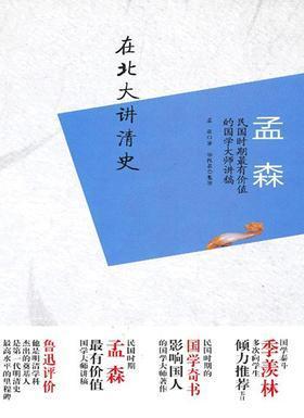 孟森:在北大讲清史(仅适用PC阅读)