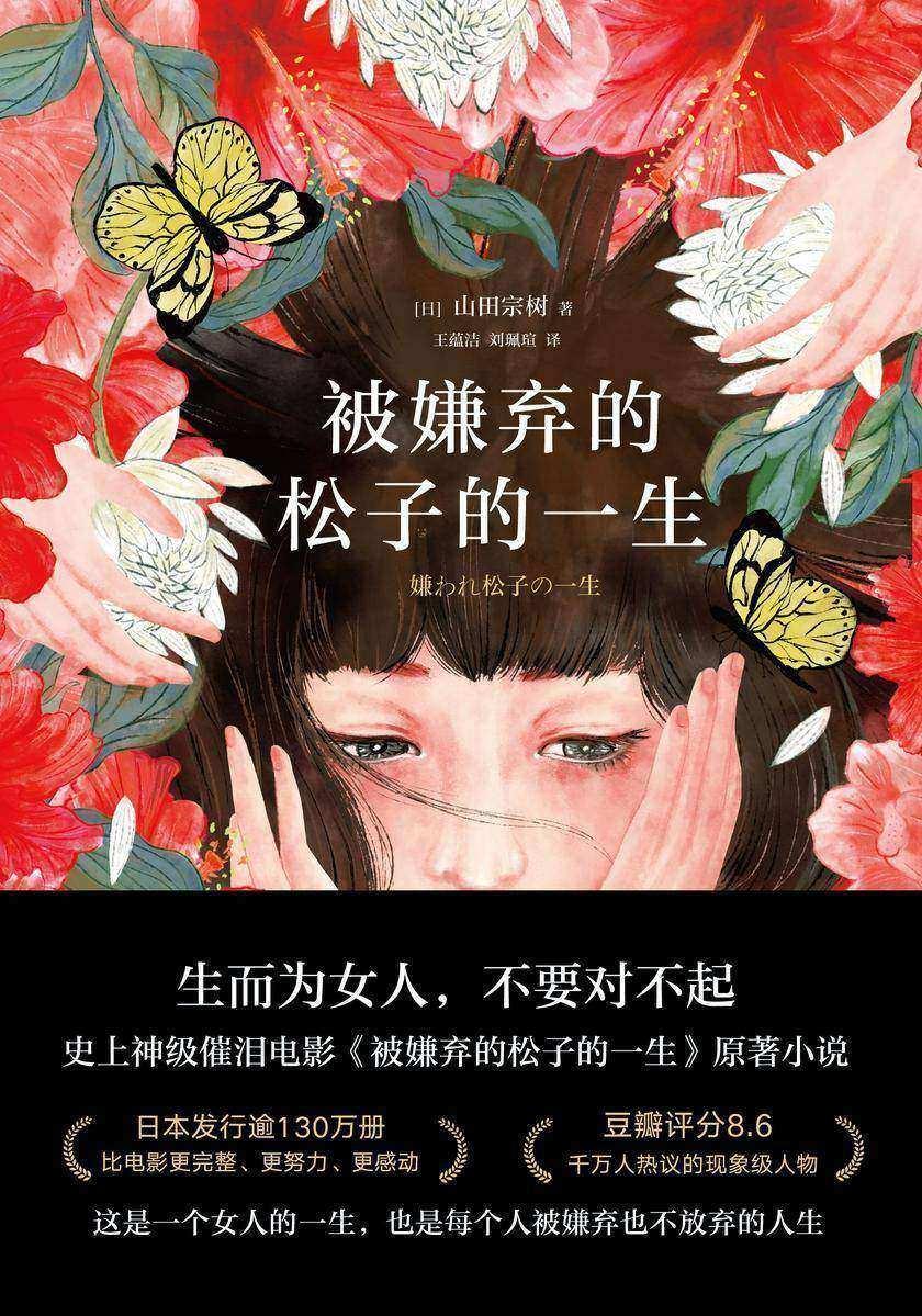被嫌弃的松子的一生(2021版)【神级催泪电影《被嫌弃的松子的一生》原著小说!】