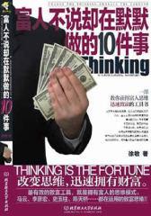 富人不说却默默在做的10件事(试读本)