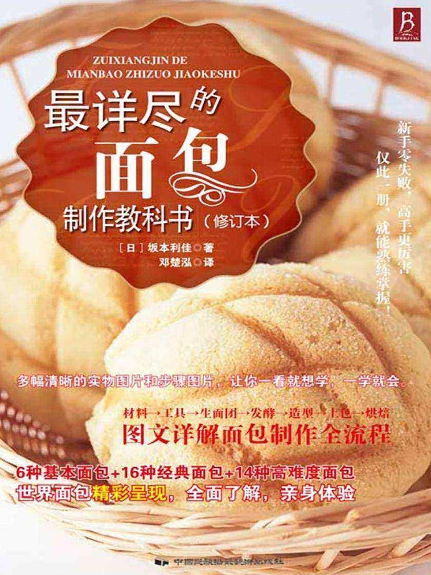 最详尽的面包制作教科书(修订版)