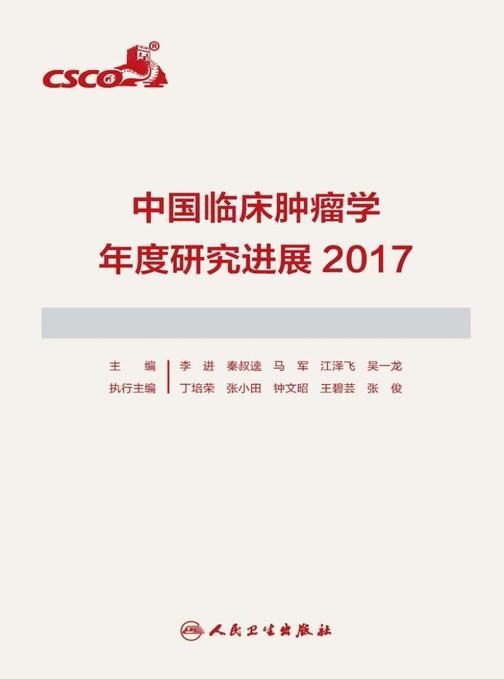 中国临床肿瘤学年度研究进展2017