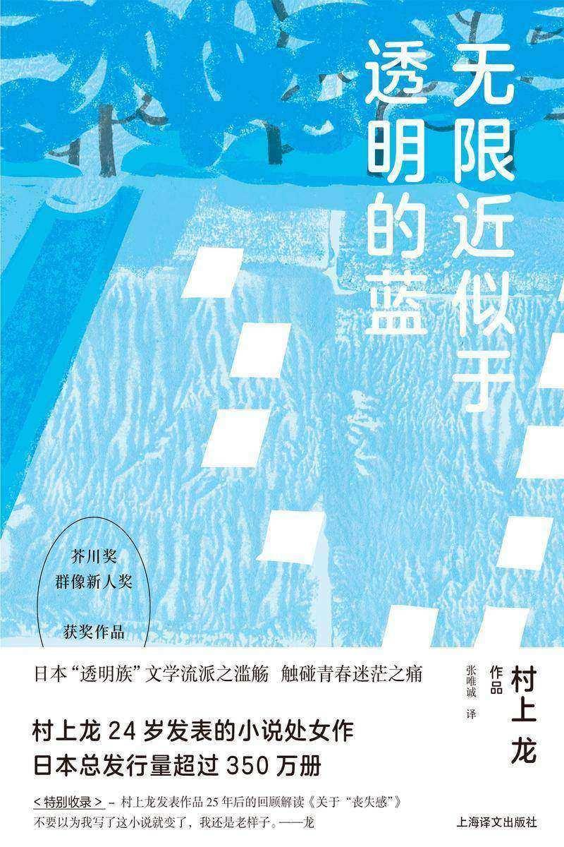 无限近似于透明的蓝(村上龙作品集)