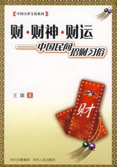 财·财神·财运:中国民间招财习俗(仅适用PC阅读)