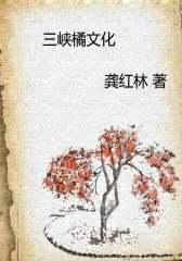 三峡橘文化