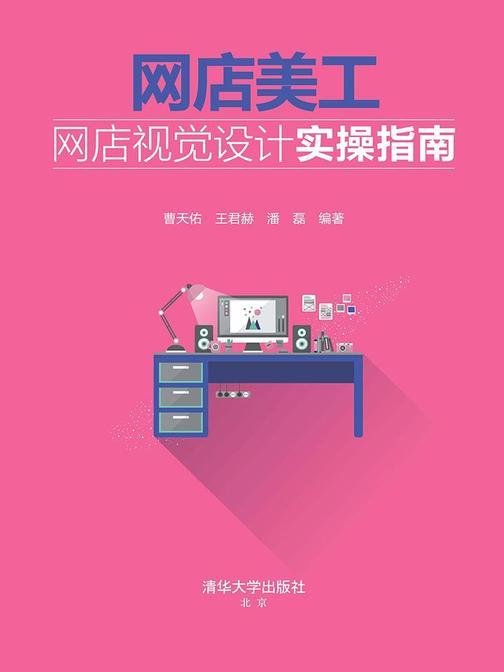 网店美工——网店视觉设计实操指南