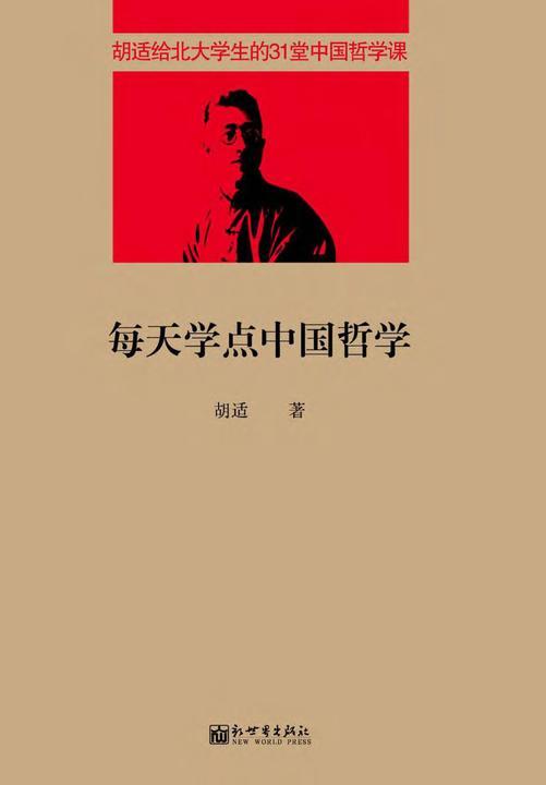 每天学点中国哲学