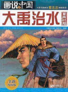 画说中国:大禹治水(仅适用PC阅读)