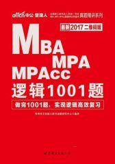 中公版·2017全国硕士研究生入学统一考试MBA、MPA、MPAcc管理类专业学位联考真题精讲系列:逻辑1001题(二维码版)