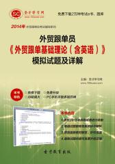 圣才学习网·2014年外贸跟单员《外贸跟单基础理论(含英语)》模拟试题及详解(仅适用PC阅读)
