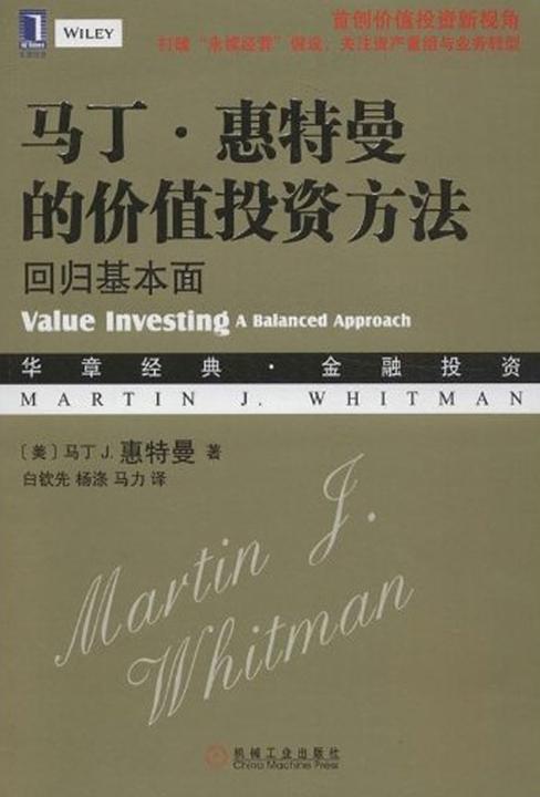 马丁·惠特曼的价值投资方法:回归基本面