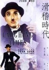 滑稽时代 粤语版(影视)
