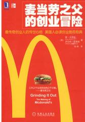 麦当劳之父的创业冒险(试读本)