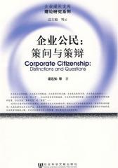 企业公民:策问与策辩