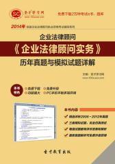 圣才学习网·2014年企业法律顾问《企业法律顾问实务》历年真题与模拟试题详解(仅适用PC阅读)