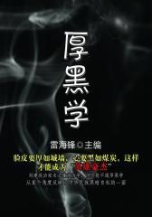 厚黑学(历代经典文丛)