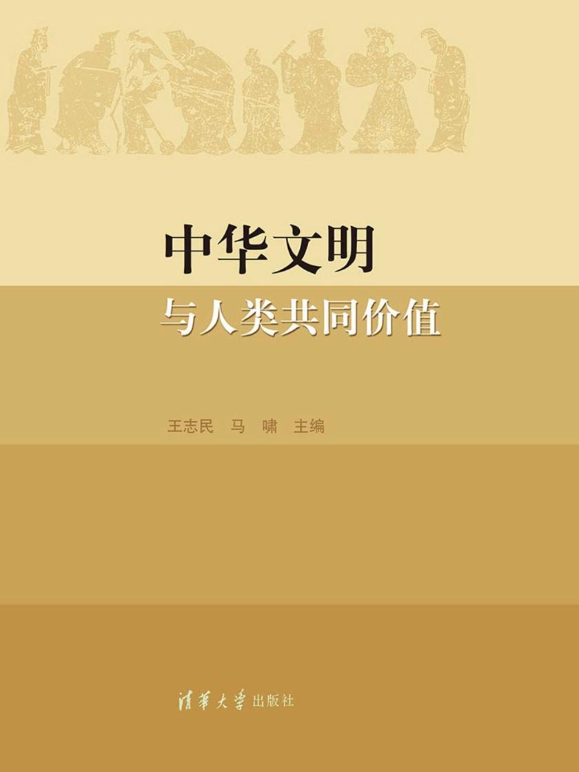 中华文明与人类共同价值