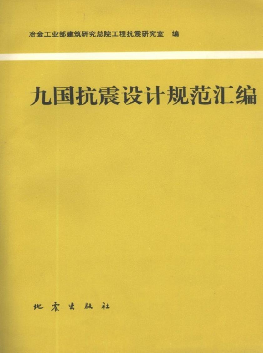 九国抗震设计规范汇编(仅适用PC阅读)