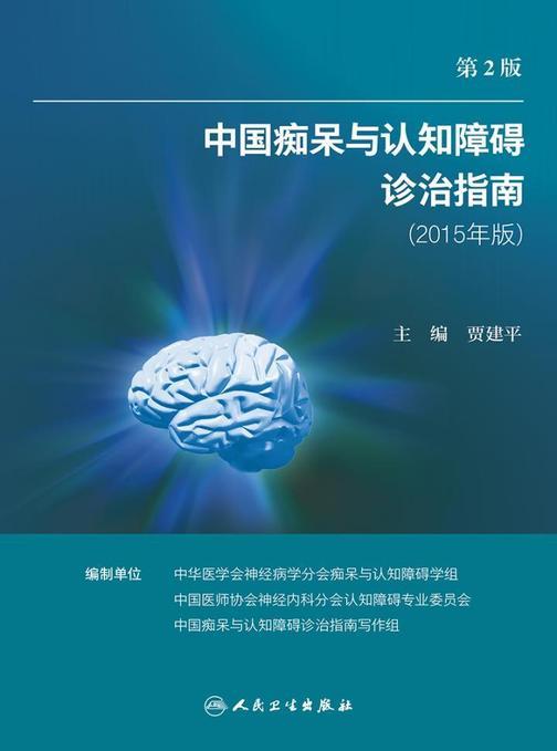 中国痴呆与认知障碍诊治指南(2015年版)(第2版)
