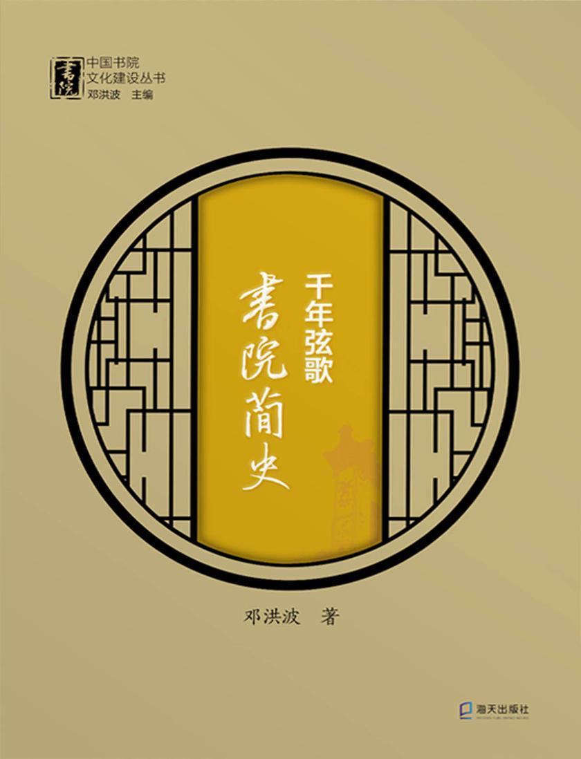 千年弦歌 : 书院简史