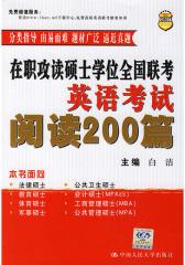 在职攻读硕士学位全国联考英语考试阅读200篇(仅适用PC阅读)