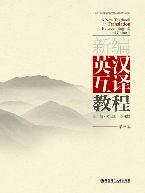新编英汉互译教程(第3版)