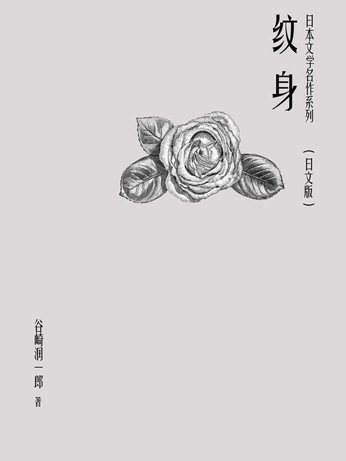 日本文学名作系列:纹身(日文版)
