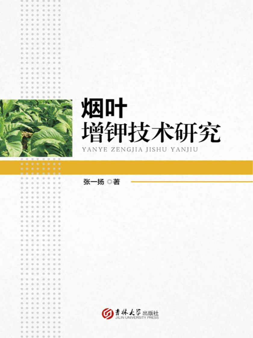 烟叶增钾技术研究