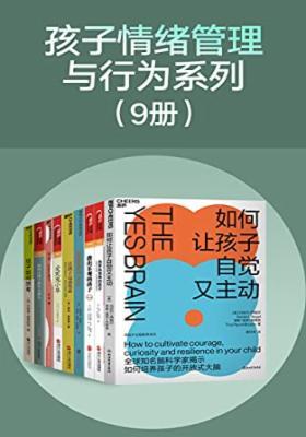 孩子情绪管理与行为系列(9册)