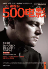 一生要看的500电影(第1卷)