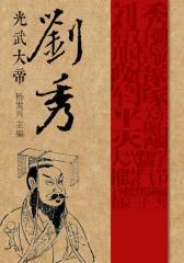 光武大帝刘秀(世界伟人传记丛书)