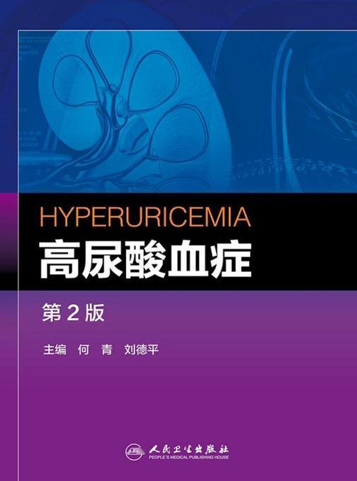 高尿酸血症(第2版)
