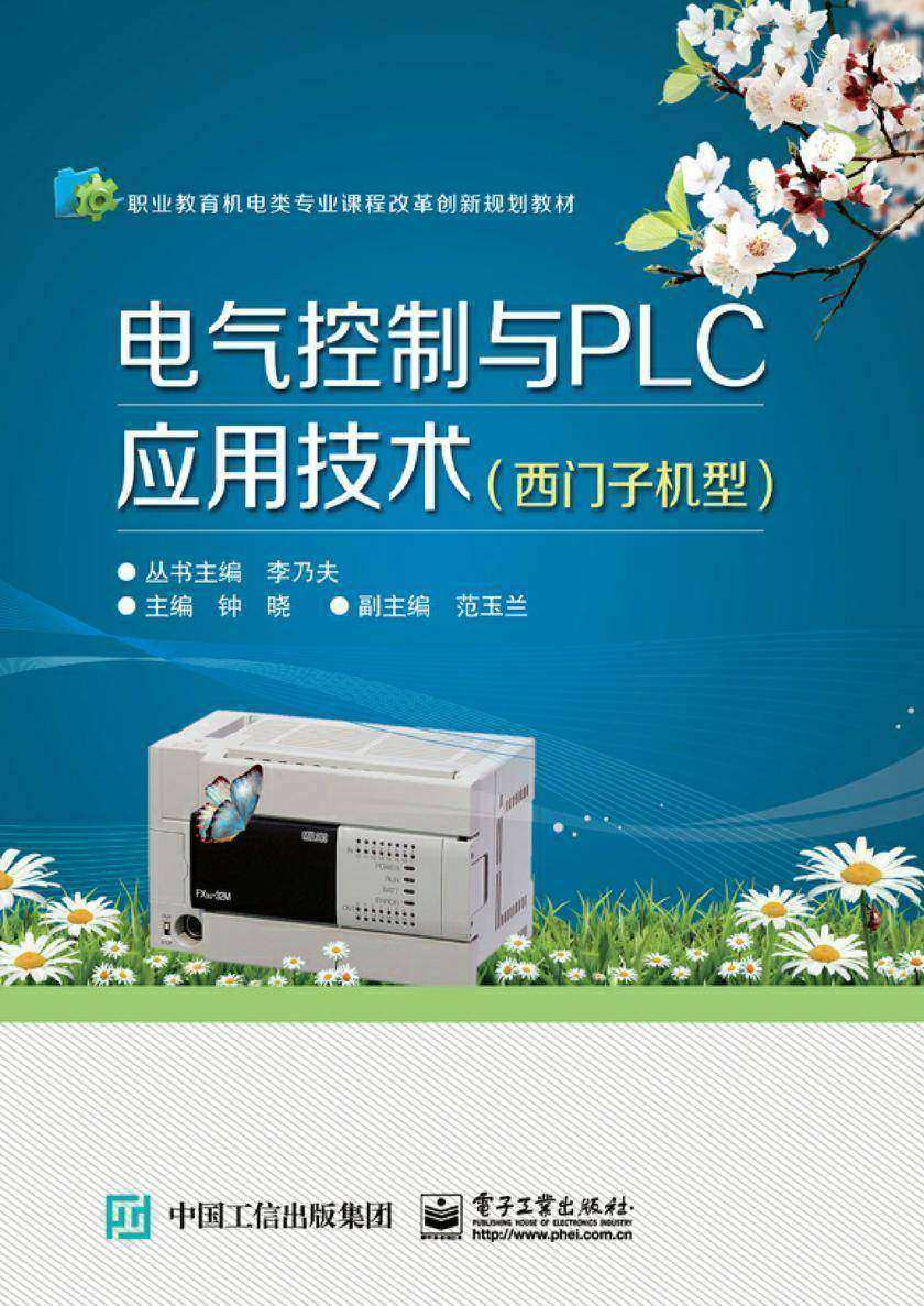 电气控制与PLC应用技术(西门子机型)