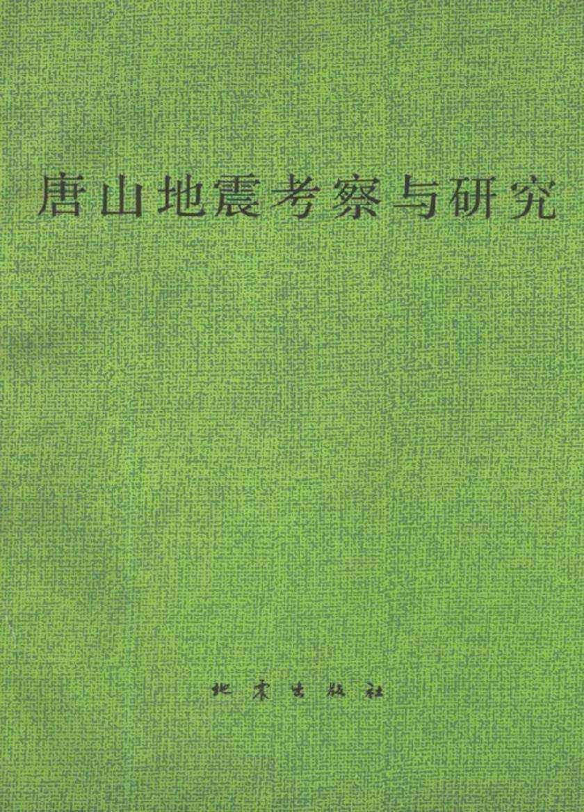 唐山地震考察与研究(仅适用PC阅读)