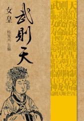女皇武则天(世界伟人传记丛书)