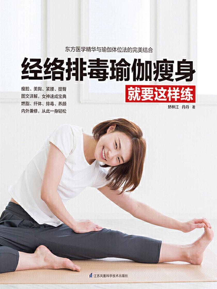 经络排毒瑜伽瘦身就要这样练(瘦脸、美胸、紧腰、提臀 图文详解,女神速成宝典 燃脂、纤体、排毒、养颜 内外兼修,从此一身轻松)