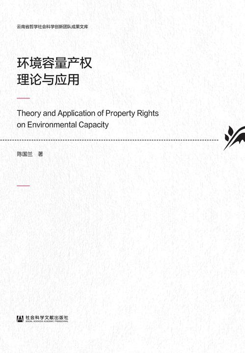 环境容量产权理论与应用
