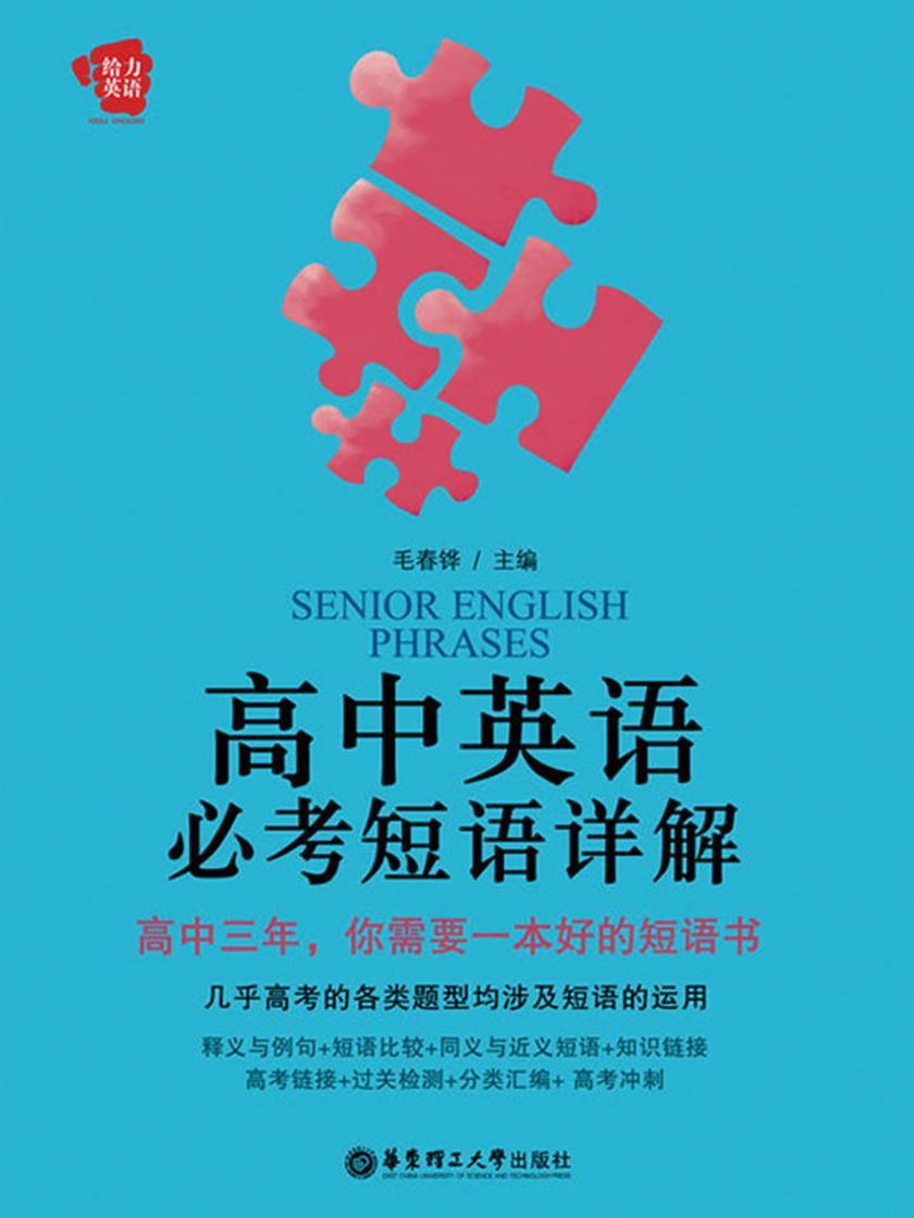 高中英语必考短语详解