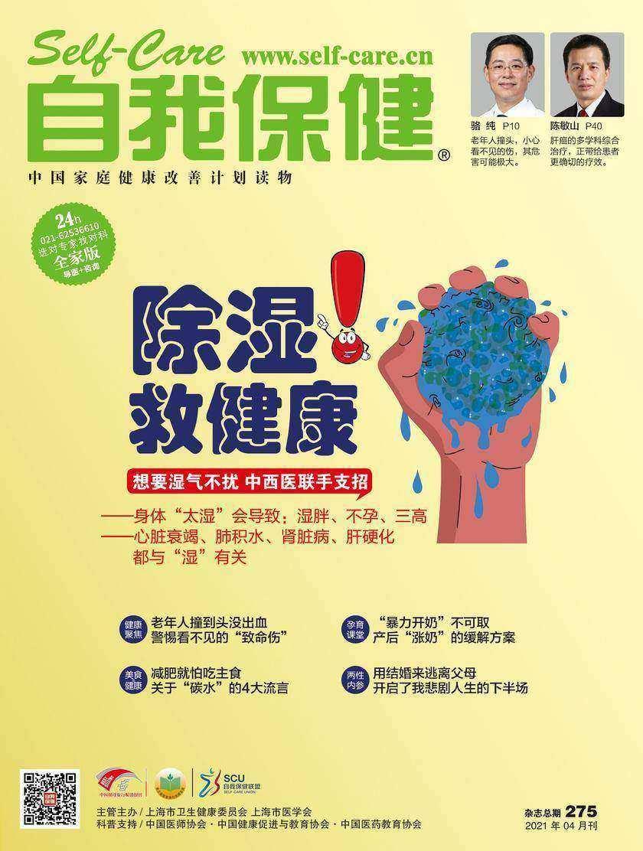 自我保健2021年4月刊(电子杂志)
