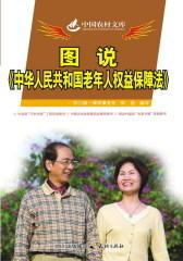 图说《中华人民共和国老年人权益保障法》