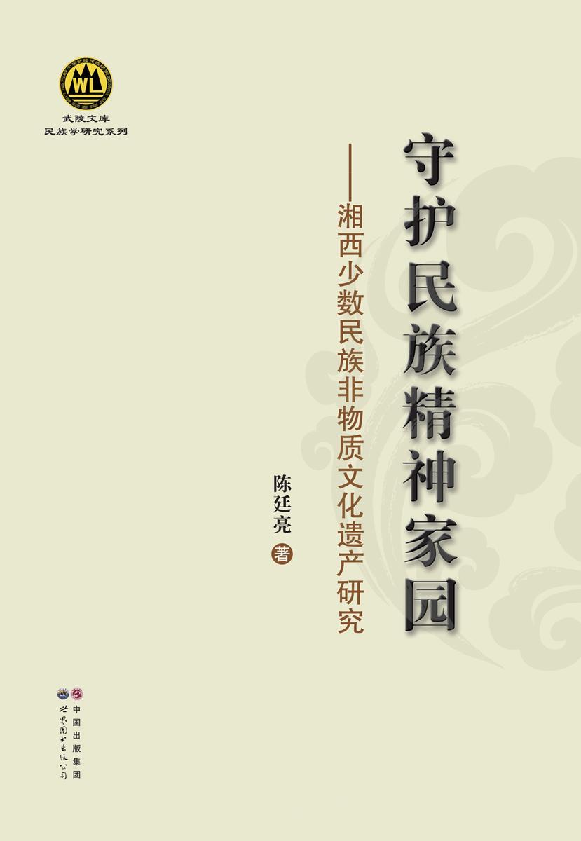 守护民族精神家园——湘西少数民族非物质文化遗产研究(仅适用PC阅读)