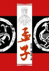 孟子(中华国学经典)