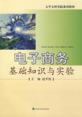电子商务基础知识与实验(仅适用PC阅读)