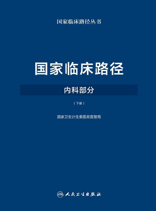 国家临床路径(内科部分)下册