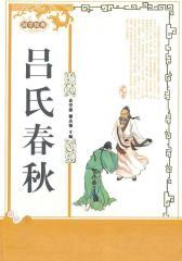 吕氏春秋(中华国学经典)